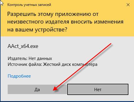 AAct Portable активатор для Windows 10 от Ratiborus